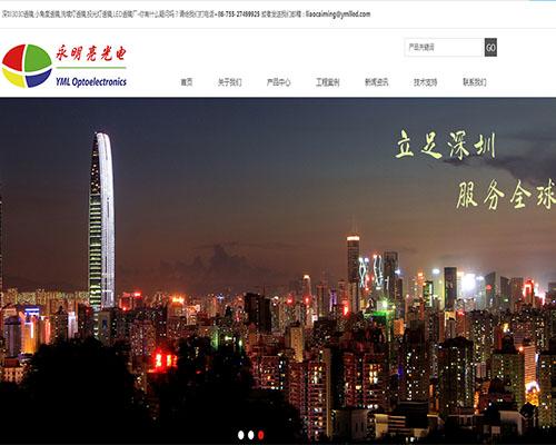 深圳市永明亮光电科技有限公司